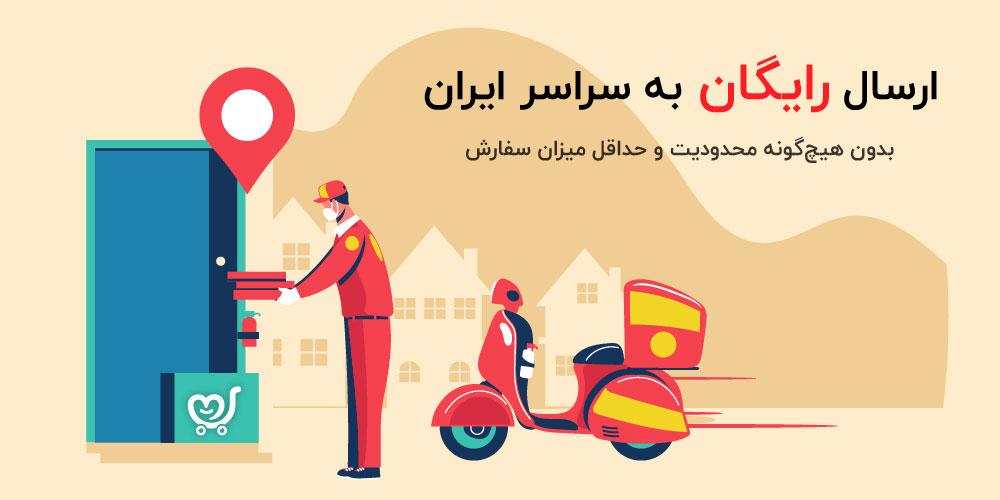 ارسال رایگان شیکولات به سراسر ایران