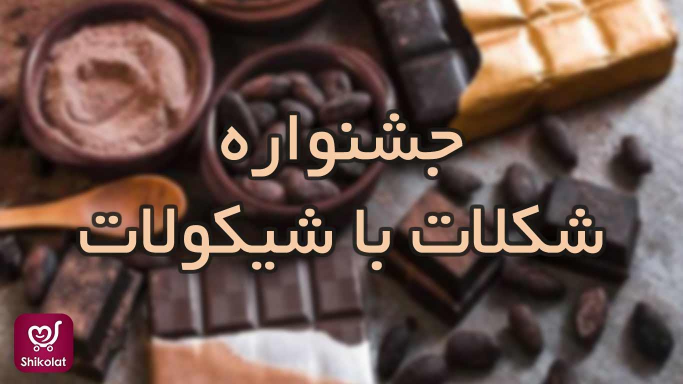 جشواره شکلات با شیکولات