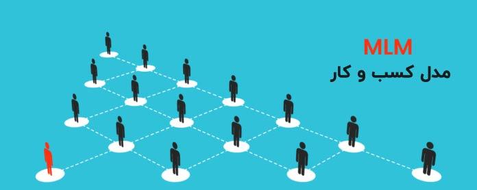 مدل کسب و کار اوریفلیم MLM