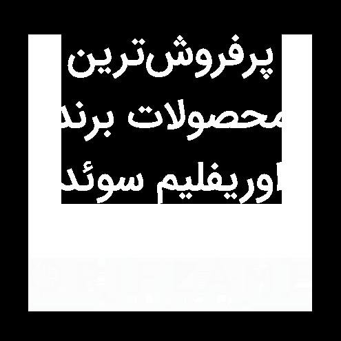 پر فروش ترین های اوریفلیم سوئد