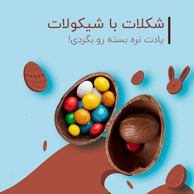 جشنواره شکلات با شیکولات