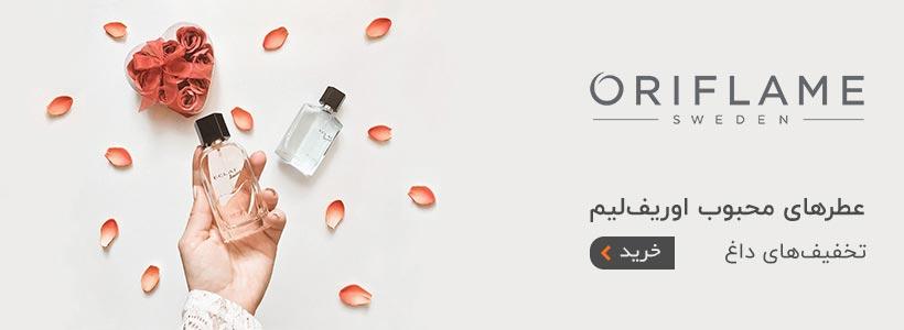 تخفیف ویژه عطر های اوریفلیم در شیکولات