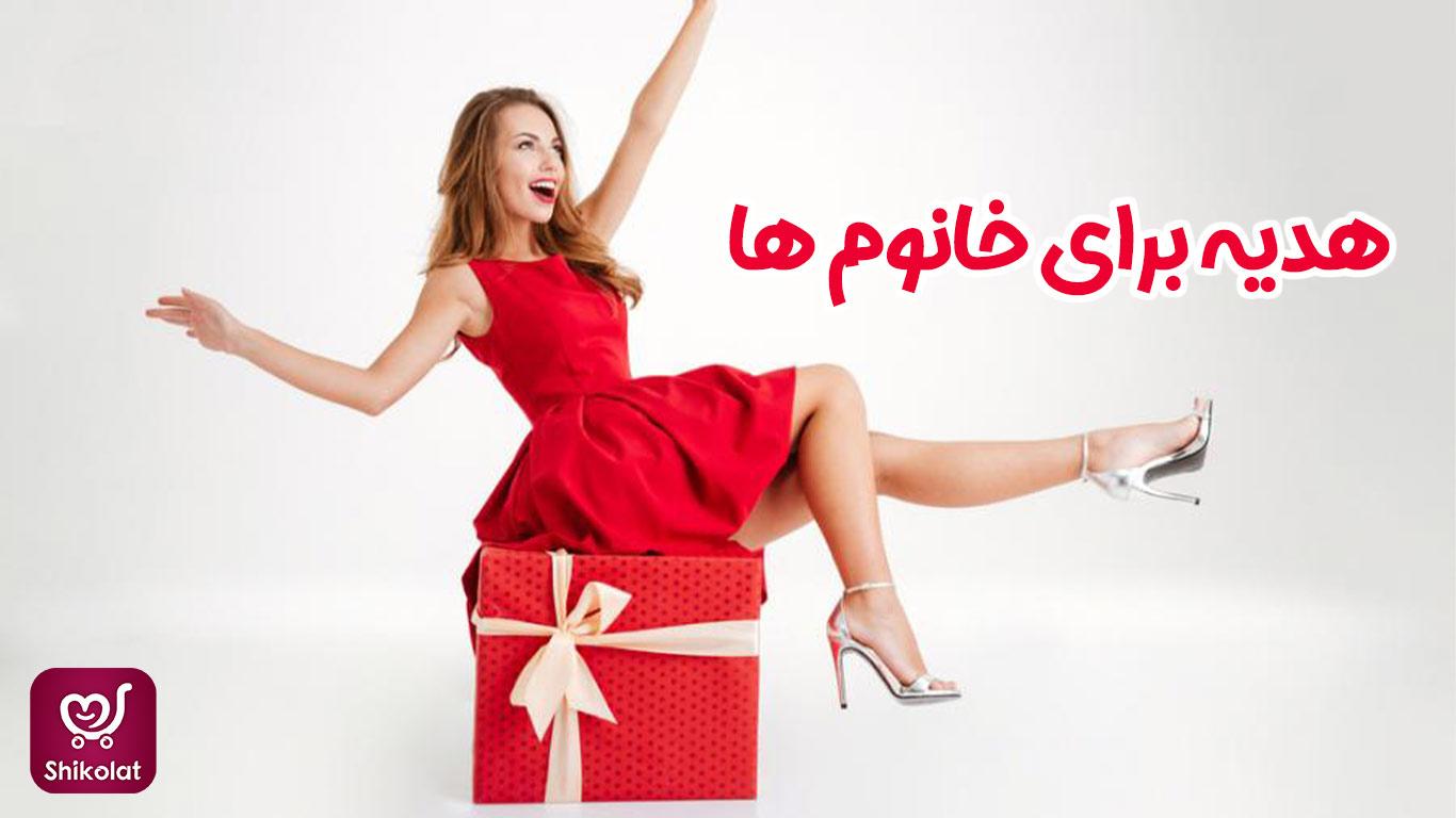 راز خرید و انتخاب هدیه برای تولد خانوم ها راهنمای سورپرایزی شیکولاتی