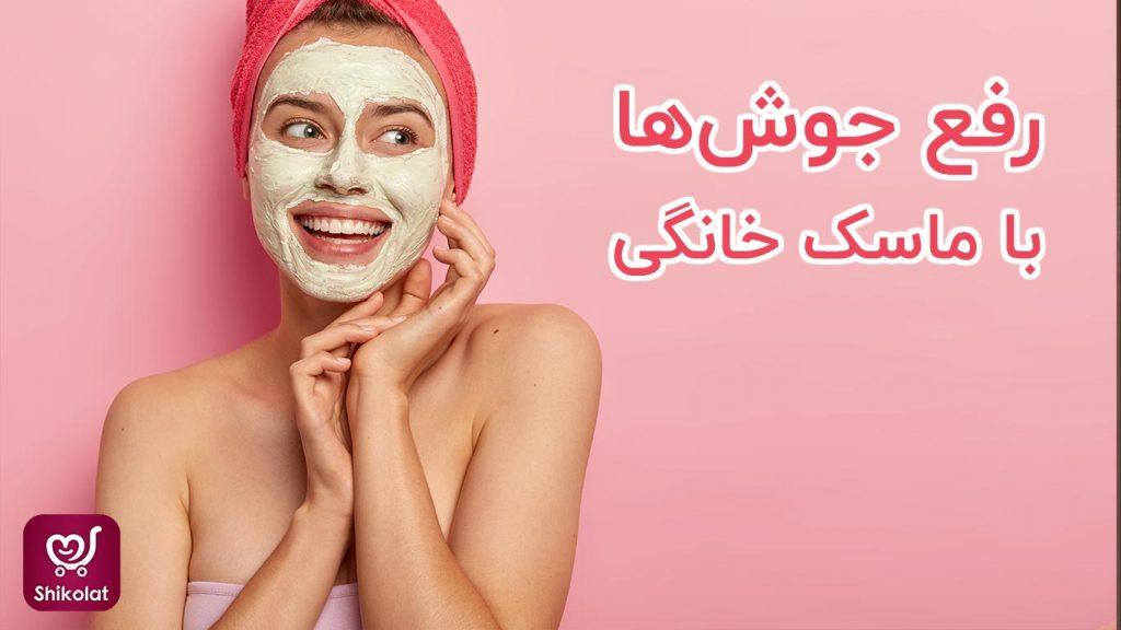 راز درمان و رفع جوش صورت با ماسک خانگی + روش تهیه