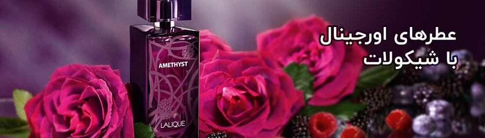 عطر های اورجینال ادوپرفیوم زنانه لالیک آمیتیس اورجینال بنفش Lalique Amethyst