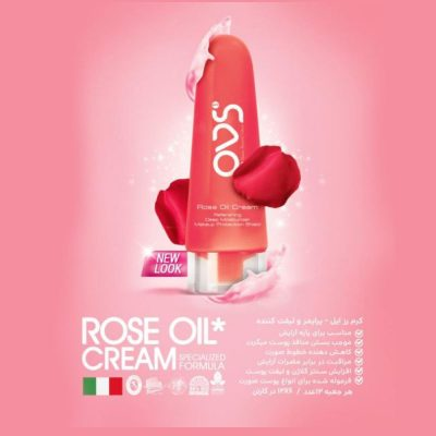 پرایمر ارایشی ا وی اس حاوی روغن گل رز هلندی مناسب انواع پوست Ovs Primer Cream for all skin