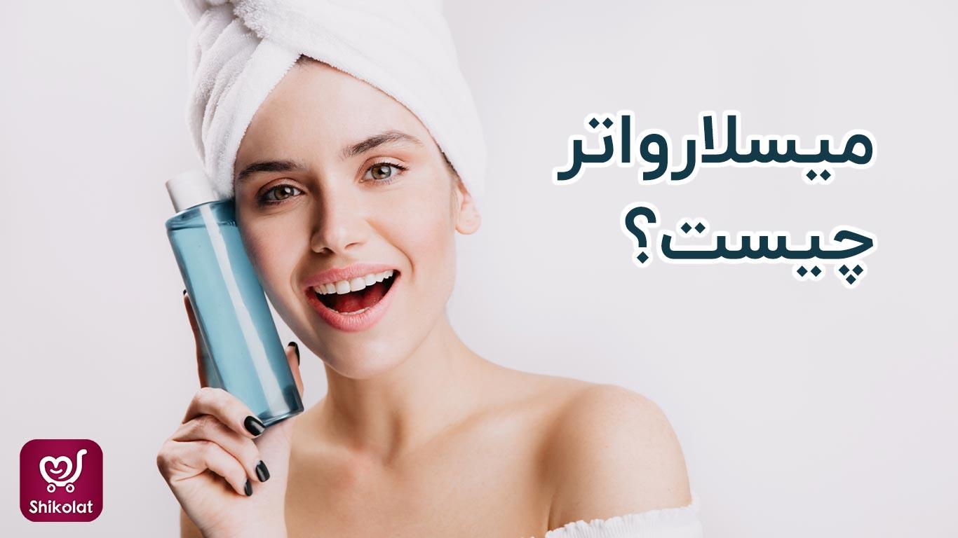 میسلار واتر چیست؟ همه چیز درباره آب میسلار یا محلول پاک کننده آرایش