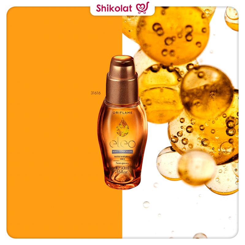 روغن تقویت کننده مو الئو آرگان اوریفلیم ELEO Soft Touch Oil Oriflame