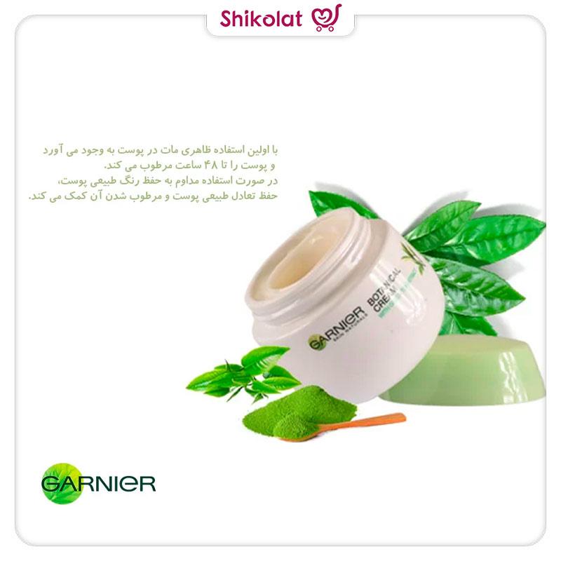 کرم مرطوب کننده گارنیر با عصاره چای سبز حجم 50 میل Garnier Botanical Day Cream Green Tea Leaves