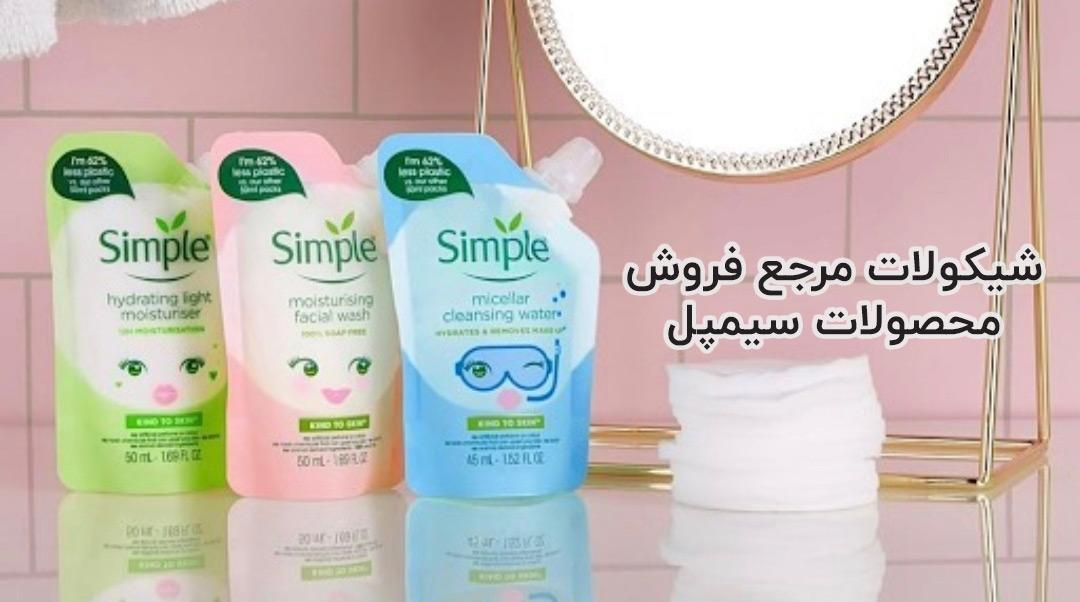 شیکولات مرجع پخش و فروش محصولات سیمپل در ایران